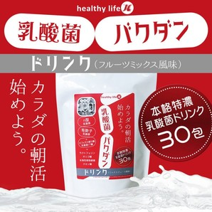 healthylife 乳酸菌バクダン ドリンク(フルーツミックス風味)