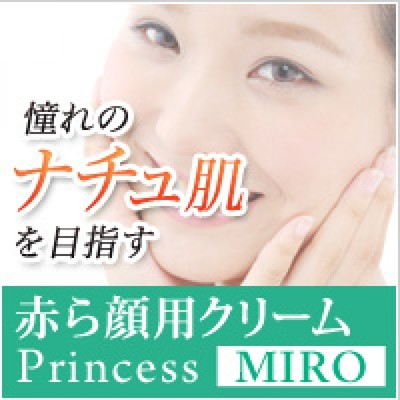 Princess MIRO(プリンセスミロ) 赤ら顔用クリーム VK